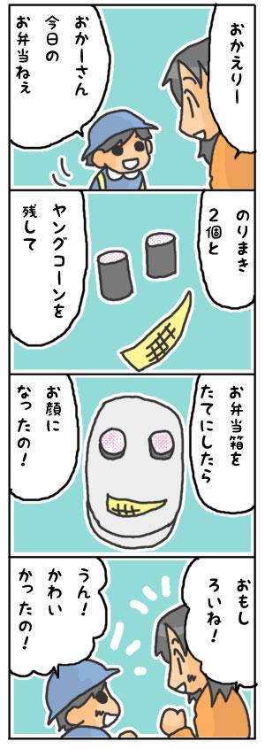 20081006お弁当.jpg