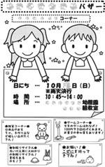 20081006バザーちらし.jpg