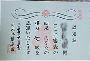 20100627七級.jpg