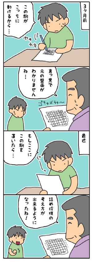 20100627詰め将棋.jpg