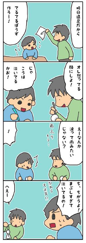 20110428てるてるぼうず.jpg