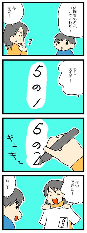 20160416名札文字入り.png