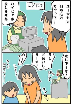 20090908リアルサザエさん.jpg