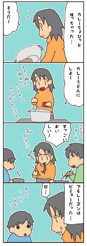 20110302カレーうどん.jpg