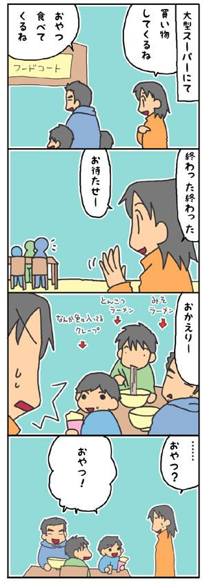 20110308今日のおやつ.jpg