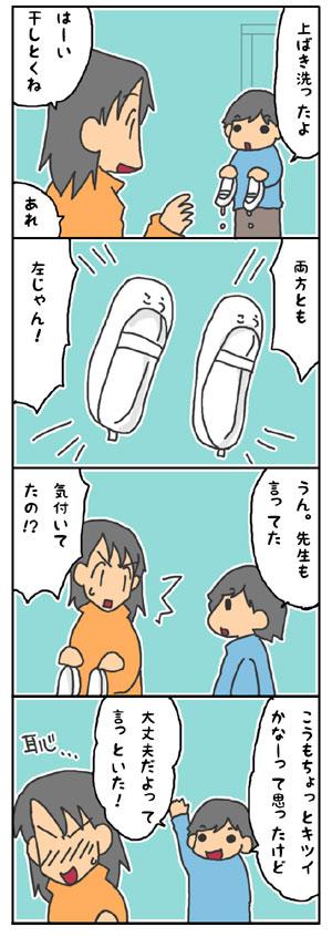 20110418上履き.jpg