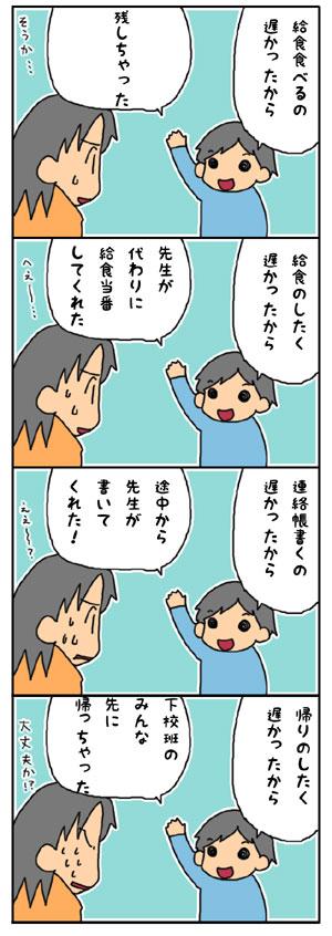 20110513遅いから.jpg