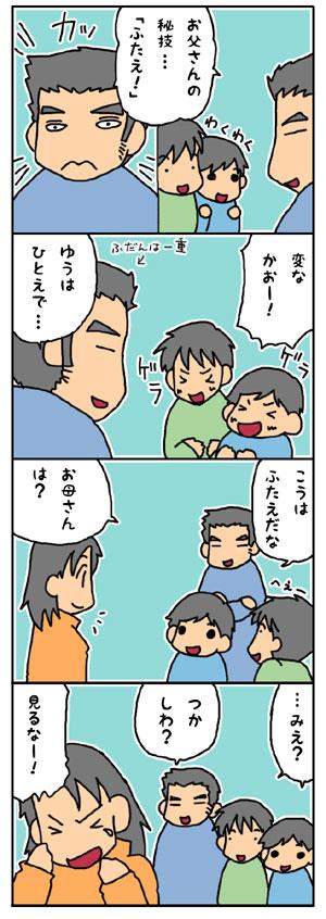 20111029まぶた.jpg