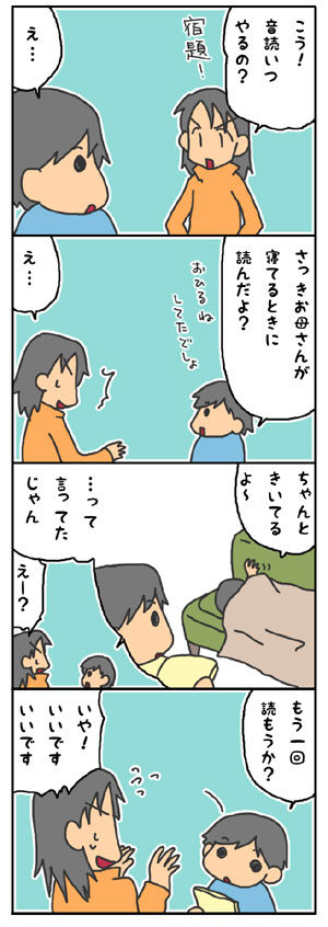 20111206音読.jpg