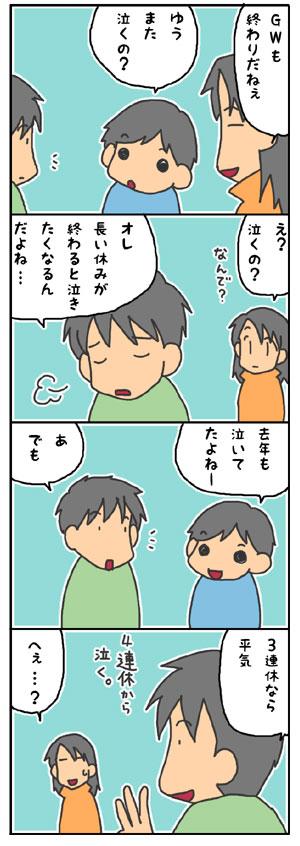 20120506連休.jpg