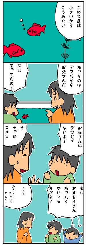 20120519金魚.jpg